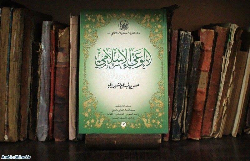 صورة العتبة الحسينية تطبع كتاب الوعي الإسلامي للشهيد الشيرازي
