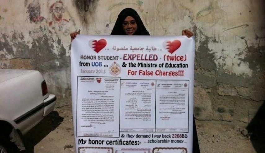 صورة منظمة بحرينية: طلبة شيعة متفوقون محرومون من البعثات الدراسية