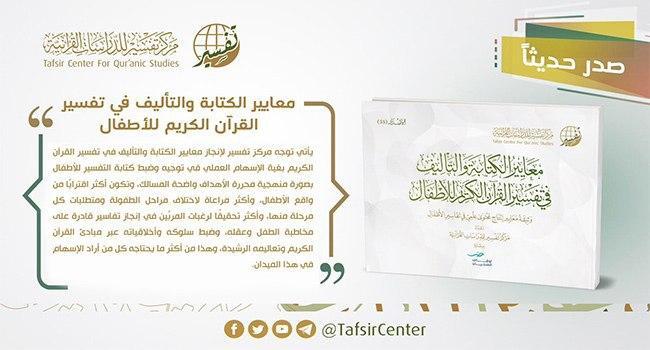 صورة إصدار قرآني جديد يناقش معايير كتابة التفسير للأطفال