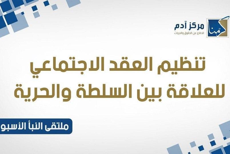صورة مركز آدم يناقش تنظيم العقد الإجتماعي للعلاقة بين السلطة والحرية