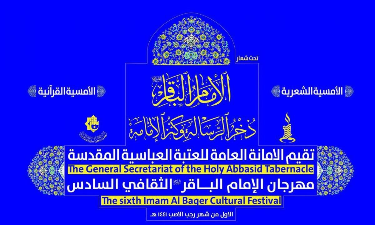 صورة العتبةُ العبّاسيةُ المقدّسة تُعلن عن انطلاق مهرجانَ الإمام الباقر عليه السلام الثقافيّ بنسخته السادسة
