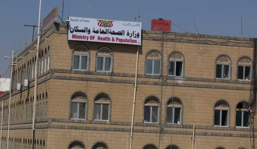 صورة وزارة الصحة اليمنية تدين انتهاكات التحالف السعودي بحق المدنيين