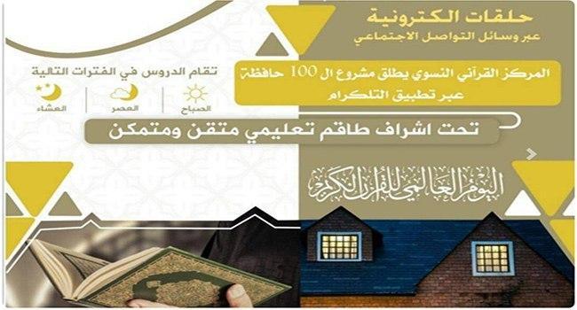 صورة تواصل فعاليات مشروع الـ(١٠٠) حافظة الإلكتروني الذي تنظمه العتبة الحسينية
