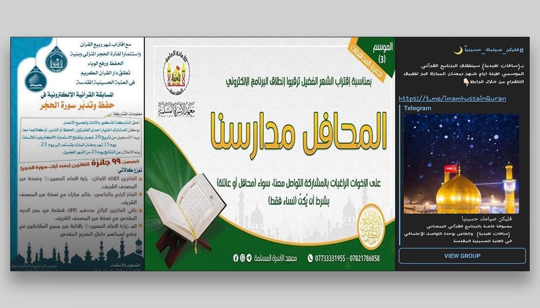 صورة برامج وختمات ومسابقات قرآنية دولية تطلقها العتبة الحسينية عبر مواقع التواصل مع حلول شهر رمضان العظيم