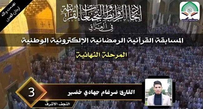 صورة انطلاق المرحلة النهائية من مسابقة اتحاد الروابط والتجمعات القرآنية في العراق