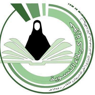 صورة حوزة كربلاء النسوية تطلق التعليم إلكتروني لمواصلة التحصيل العلمي لطالباتها