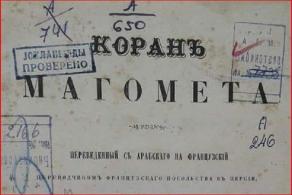 صورة متحف آذربيجان يحتفظ بنسخة قديمة للقرآن مترجمة الى الروسية