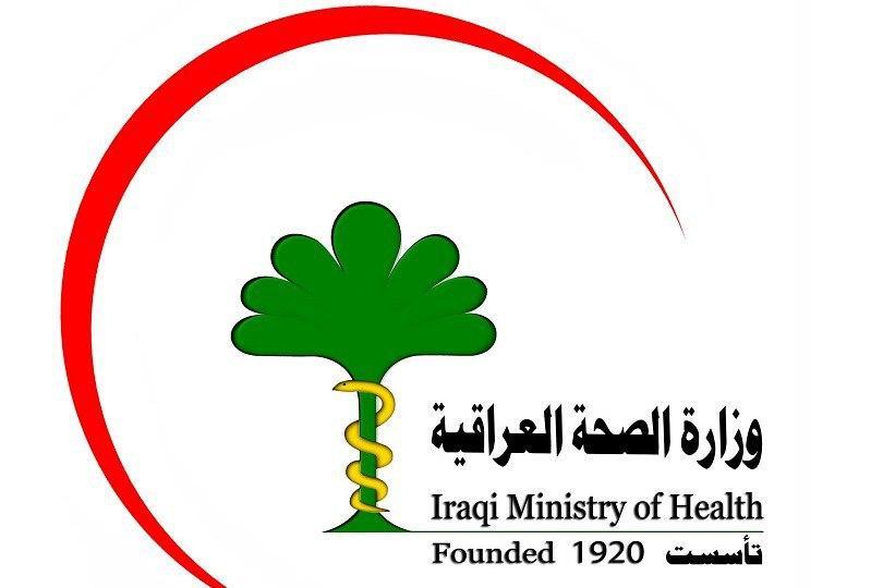 صورة الصحة العراقية تعلن قرب الاتفاق مع شركة دولية لجلب لقاح لكورونا