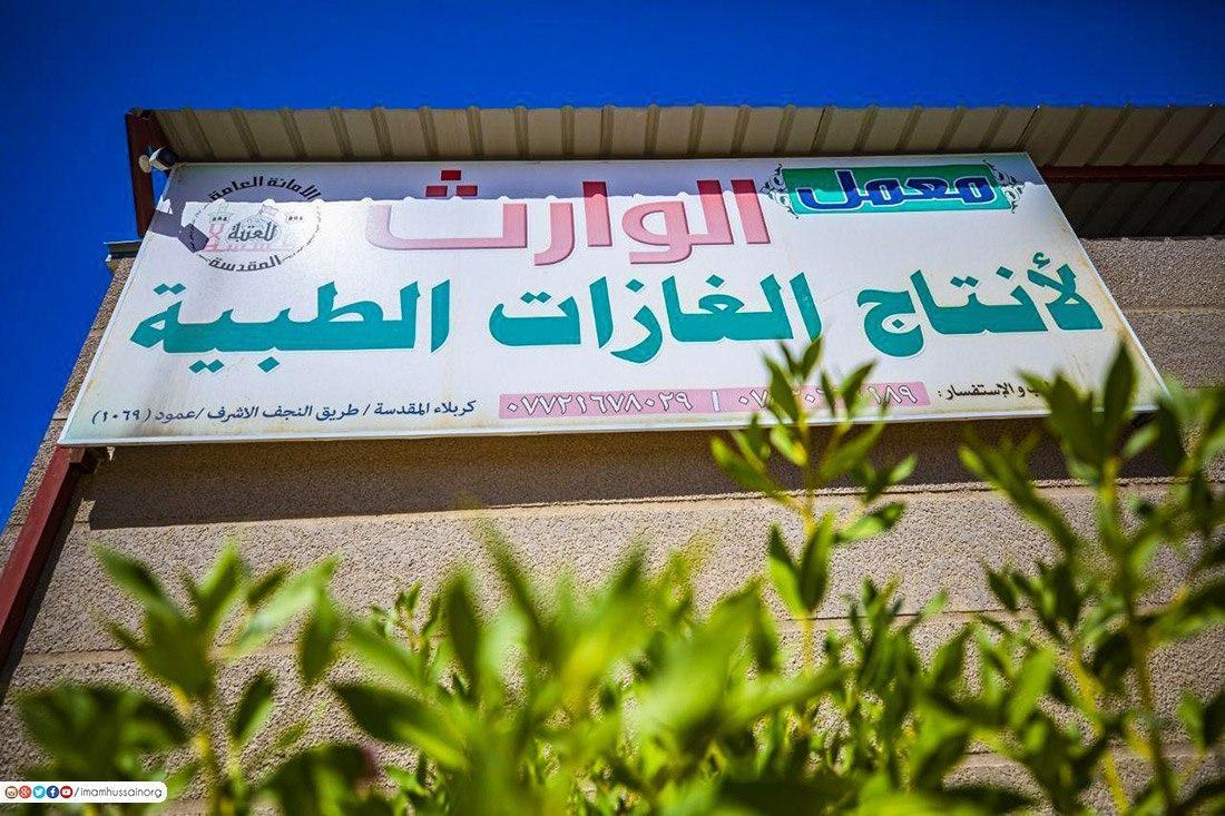 صورة العتبة الحسينية تشغل معمل الاوكسجين وتعلن سد حاجة المستشفيات في المحافظات