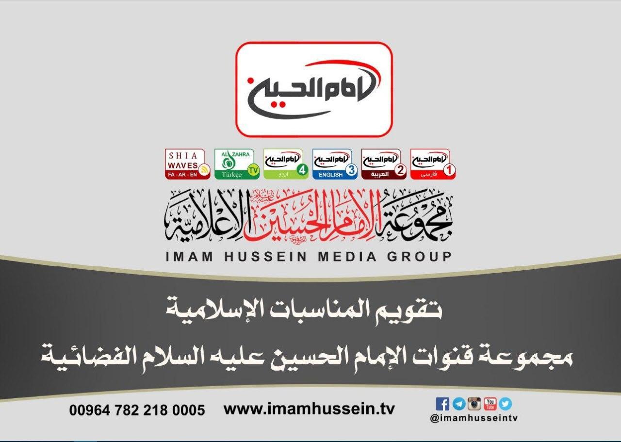 صورة مجموعة الإمام الحسين عليه السلام الإعلامية تصدر تقويماً خاصاً بالمناسبات الدينية  (صور)