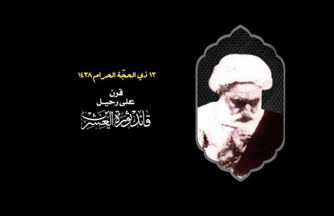 صورة بيان مؤسسة الإمام الشيرازي العالمية في ذكرى استشهاد قائد ثورة العشرين
