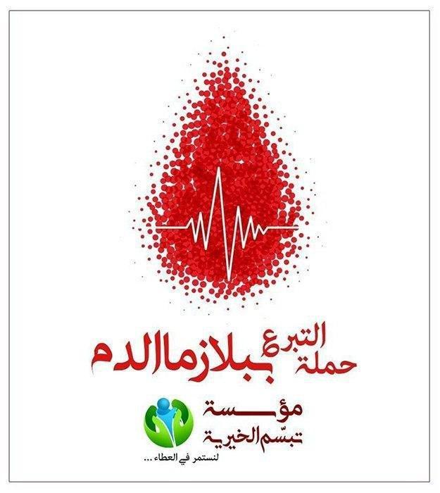 صورة مؤسسة التبسّم الخيرية تطلق حملة التبرّع ببلازما الدم في كربلاء المقدسة