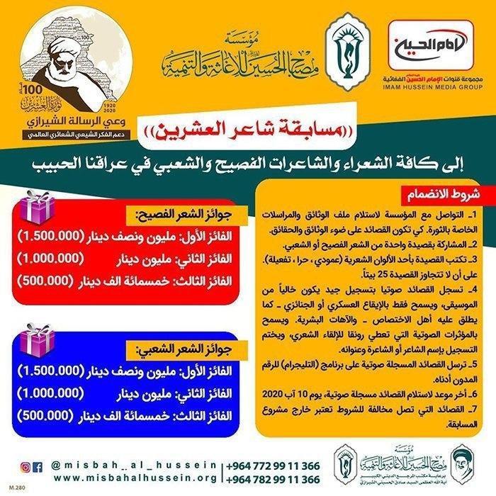 صورة إطلاق مسابقة شاعر العشرين بمناسبة الذكرى المئوية لثورة العشرين المجيدة في العراق