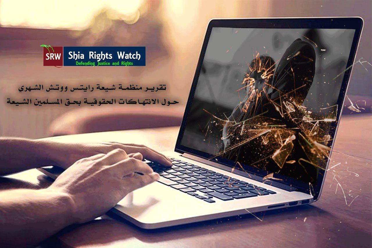 صورة شيعة رايتس ووتش تصدر تقريرها الشهري حول الانتهاكات الحقوقية بحق المسلمين الشيعة حول العالم
