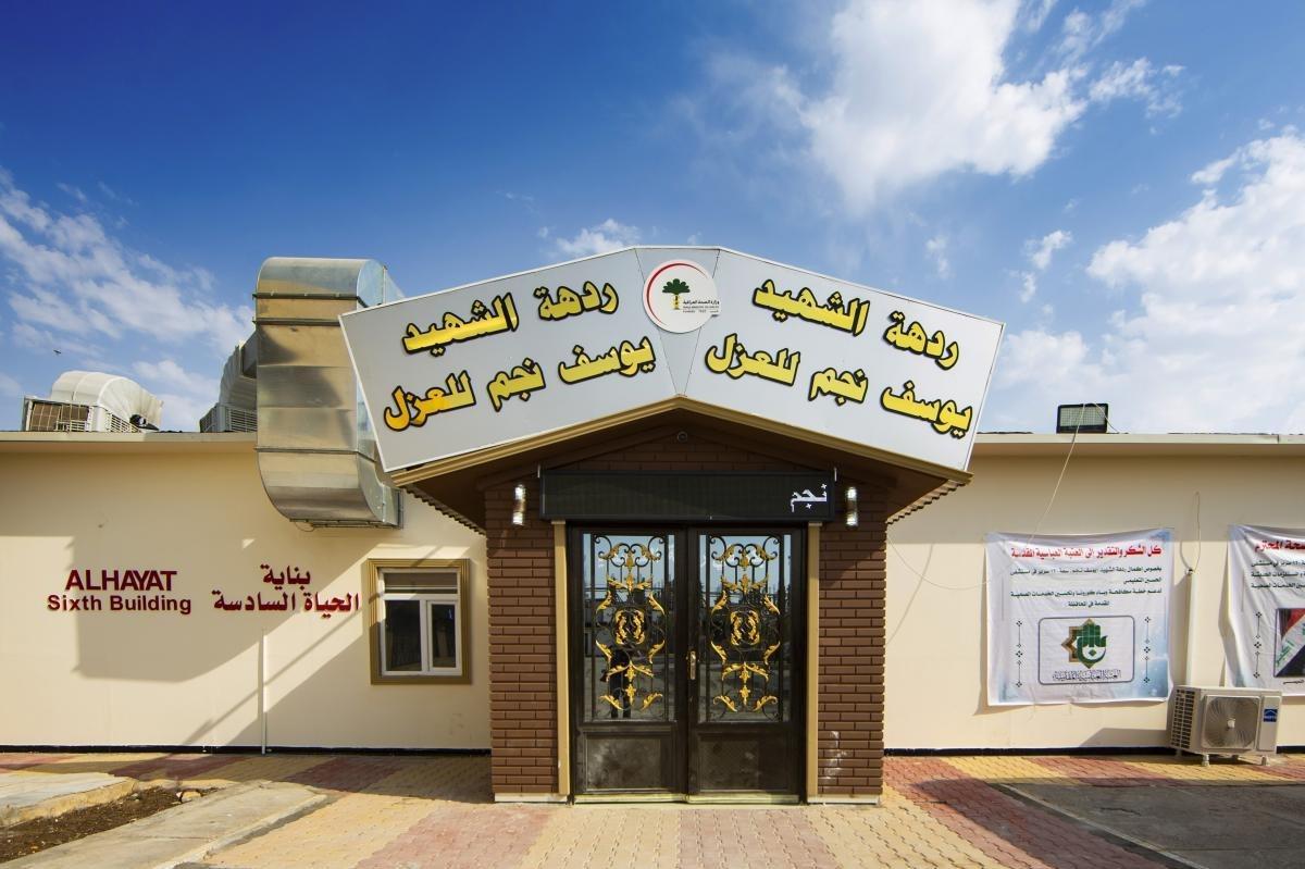 صورة افتتاح بناية الحياة السادسة في محافظةُ المثنّى