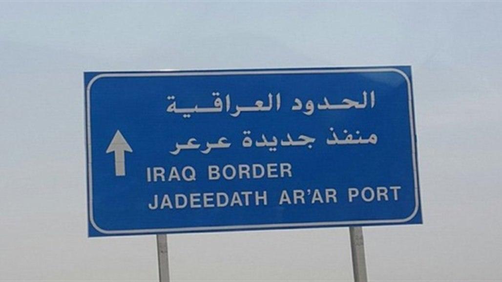 صورة العراق يستعد لإعادة فتح منفذ عرعر الحدودي بشكل رسمي