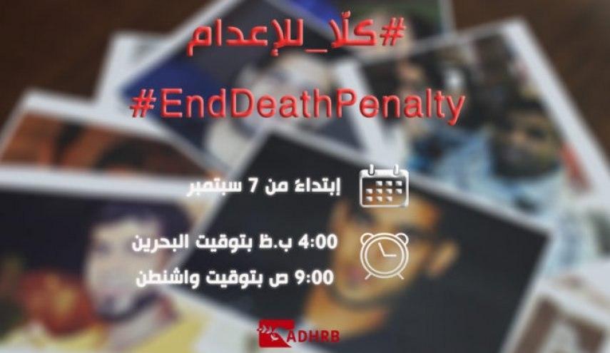 صورة حملة تضامنية مع 12 سجيناً سياسياً محكومين بالإعدام في البحرين