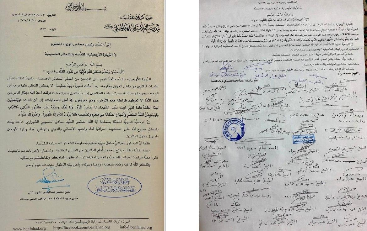 Photo of حوزة كربلاء المقدسة تطالب الكاظمي بفتح الحدود أمام زوار الأربعين (وثيقة)