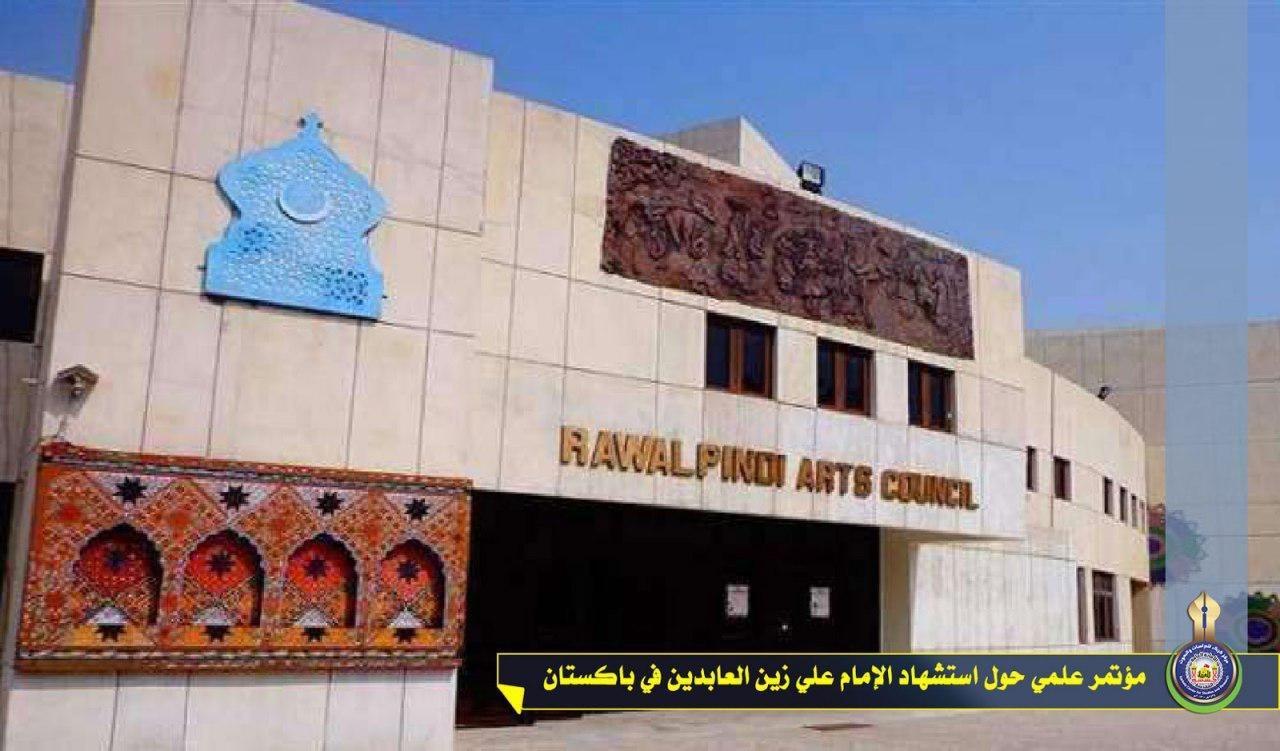 صورة مؤتمر علمي حول استشهاد الإمام زين العابدين عليه السلام في باكستان