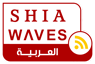ShiaWaves English