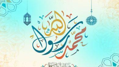 صورة مؤسسة الإمام الشيرازي تبارك حلول المولد النبوي وتدعو إلى وحدة الكلمة في مواجهة التحديات