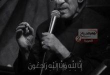 صورة مجموعة الإمام الحسين عليه السلام الإعلامية تنعى الخطيب الحسيني الكبير السيد جاسم الطويرجاوي