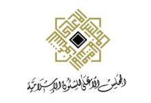 صورة المجلس الأعلى للشؤون الإسلامية في البحرين يستنكر الإساءة للنبي الكريم