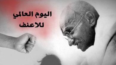 صورة منظمة المسلم الحر تبعث رسالة في اليوم العالمي للّاعنف