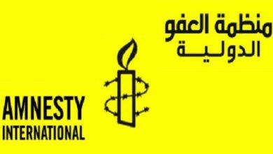 صورة العفو الدولية: دول خليجية استغلت وباء كورونا لقمع حرية التعبير
