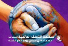 صورة اللاعنف العالمية تدعو لإطلاق سراح النساء المغيبات لدى فصائل المعارضة السورية