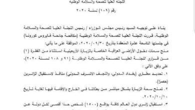 صورة اللجنة العليا للصحة والسلامة العراقية توافق على إدخال المواكب الحسينية الإيرانية إلى العراق