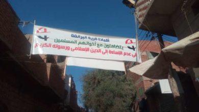 صورة مصر: مسيحيون يعلقون لافتة ترفض الإساءة لرسول الاسلام صلى الله عليه واله