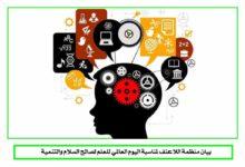 صورة اللاعنف العالمية تصدر بياناً بمناسبة اليوم العالمي للعلم لصالح السلام والتنمية