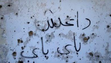 صورة تقرير مهم يكشف اسرار حول شراء داعش الارهابي للاسلحة