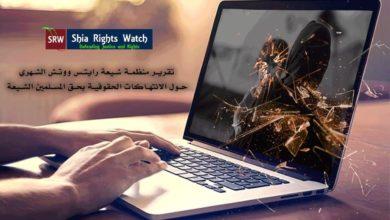 صورة التقرير الشهري الخاص بالانتهاكات بحق الشيعة في العديد من بلدان العالم