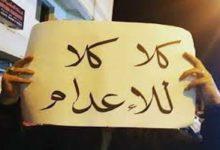 صورة المسلم الحر تدعو العفو الدولية لإنقاذ ناشطي البحرين من خطر الإعدام