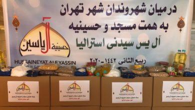 صورة اللجنة الخيرية في مسجد وحسينية آل ياسين في سيدني تواصل اغاثة المتعففين في ايران والعراق