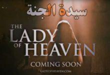 صورة سيدة الجنة.. أول فيلم عن حياة السيدة فاطمة الزهراء ابنة النبي صلوات الله عليهما
