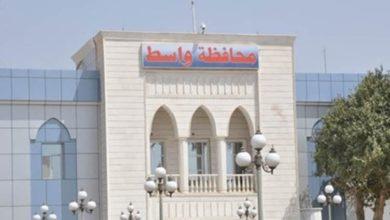 صورة محافظة واسط تعلن يوم الخميس عطلة رسمية بذكرى شهادة السيدة الزهراء عليها السلام