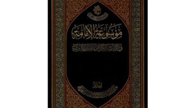 صورة صدور خمسة أجزاء من موسوعة الإمامة في التراث الكلاميّ عند الإماميّة