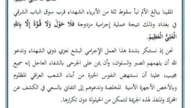 صورة مكتب المرجع النجفي يستنكر الحادث الإرهابي في بغداد ويدعو العراقيين إلى التعاون مع الجهات الأمنية (وثيقة)