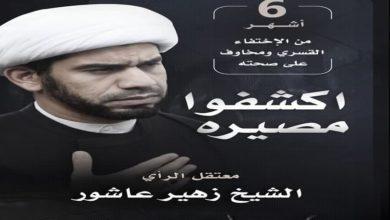 صورة حملة في البحرين لمعرفة مصير رجل دين شيعي معتقل