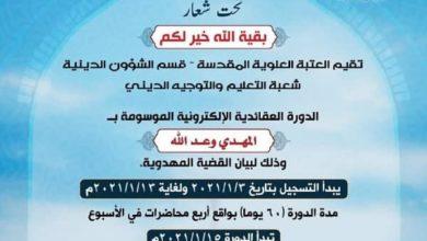 صورة العتبة العلوية تطلق مسابقة عقائدية إلكترونية بعنوان المهدي (عليه السلام) وعد الله