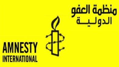 صورة العفو الدولية: تحرش تعسفي ضد المعتقلين في البحرين