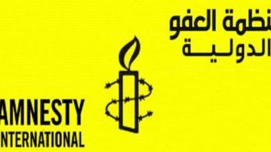 صورة العفو الدولية تطلق حملة تغريد للمطالبة بالإفراج عن مدافعي حقوق الإنسان في مصر