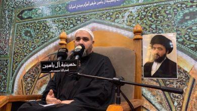 صورة حسينية آل ياسين عليه السلام في أستراليا تحيي ذكرى رحيل آية الله السيد محمد رضا الشيرازي (قدس سره)