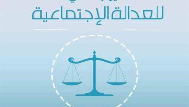 صورة المسلم الحر في اليوم الدولي للعدالة الاجتماعية: لم تجدِ قوانين الأمم المتحدة في تحسين واقع الملايين