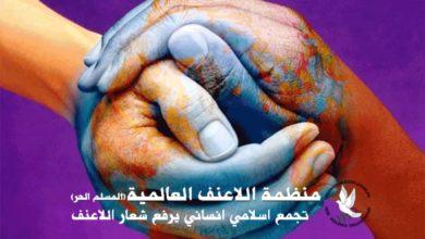 صورة اللاعنف العالمية ترحب بإطلاق سراح المعتقلة السعودية لجين الهذول