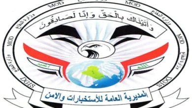 صورة الإطاحة بـ 13 إرهـ.ــابياً ينتمون لد11عش في بغداد