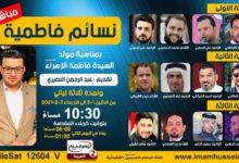 صورة برامج وأنشطة ثقافية.. مجموعة قنوات الإمام الحسين الفضائية تحتفي بولادة سيدة نساء العالمين (عليها السلام)